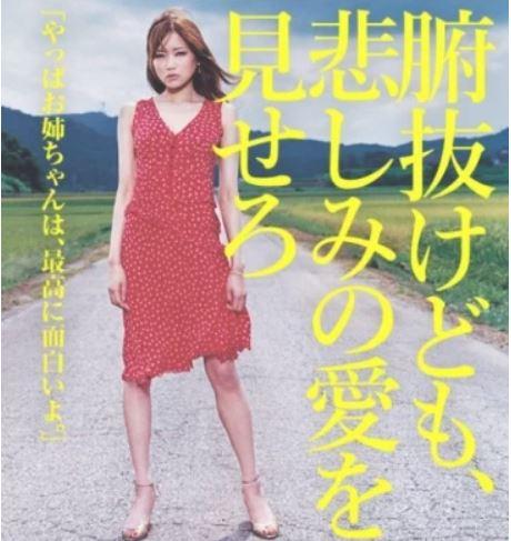 本谷有希子の紹介 舞台女優から芥川賞作家まで